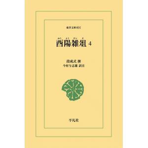 酉陽雑俎 (4) 電子書籍版 / 撰:段成式 訳注:今村与志雄|ebookjapan