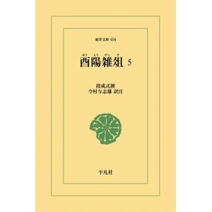 酉陽雑俎 (5) 電子書籍版 / 撰:段成式 訳注:今村与志雄|ebookjapan