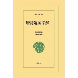 唐詩選国字解 (1) 電子書籍版 / 述:服部南郭 校注:日野龍夫|ebookjapan