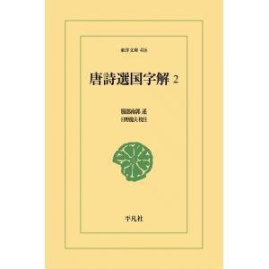 唐詩選国字解 (2) 電子書籍版 / 述:服部南郭 校注:日野龍夫|ebookjapan