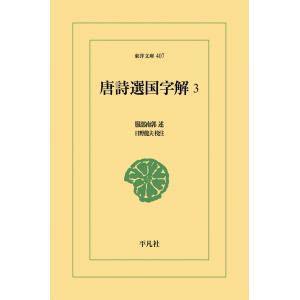 唐詩選国字解 (3) 電子書籍版 / 述:服部南郭 校注:日野龍夫|ebookjapan