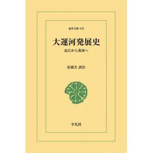 大運河発展史 長江から黄河へ 電子書籍版 / 訳注:星斌夫|ebookjapan