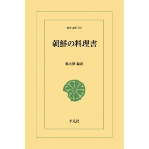 朝鮮の料理書 電子書籍版 / 編訳:鄭大聲|ebookjapan