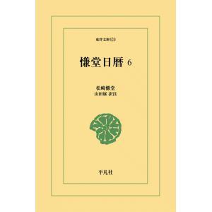 慊堂日暦 (6) 電子書籍版 / 松崎慊堂 訳注:山田琢|ebookjapan