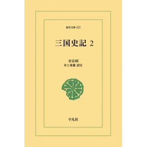 【初回50%OFFクーポン】三国史記 (2) 電子書籍版 / 金富軾 訳注:井上秀雄|ebookjapan