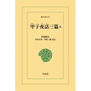 甲子夜話三篇 (6) 電子書籍版 / 松浦静山 校訂:中村幸彦/中野三敏