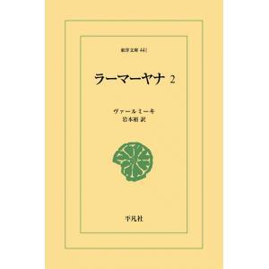 ラーマーヤナ (2) 電子書籍版 / ヴァールミーキ 訳:岩本裕|ebookjapan
