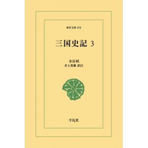 【初回50%OFFクーポン】三国史記 (3) 電子書籍版 / 金富軾 訳注:井上秀雄|ebookjapan