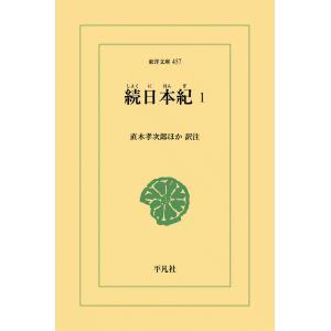続日本紀 (1) 電子書籍版 / 訳注:直木孝次郎 他|ebookjapan