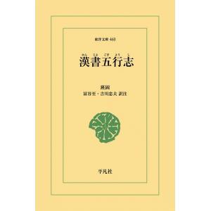 漢書五行志 電子書籍版 / 班固 訳注:冨谷至/吉川忠夫|ebookjapan
