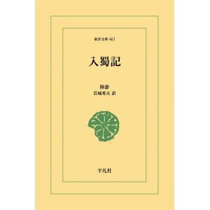入蜀記 電子書籍版 / 陸游(りくゆう) 訳:岩城秀夫|ebookjapan