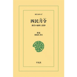 四民月令 漢代の歳時と農事 電子書籍版 / 崔寔 訳注:渡部武|ebookjapan