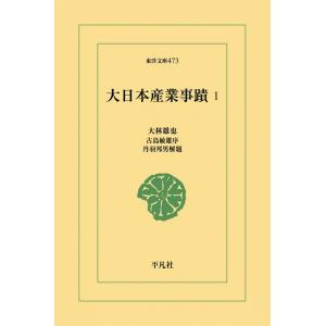 大日本産業事蹟 (1) 電子書籍版 / 大林雄也 序:古島敏雄 解題:丹羽邦男|ebookjapan