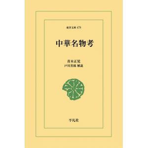 中華名物考 電子書籍版 / 青木正児 解説:戸川芳郎|ebookjapan