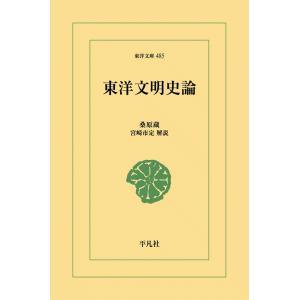 東洋文明史論 電子書籍版 / 桑原隲蔵 解説:宮崎市定|ebookjapan