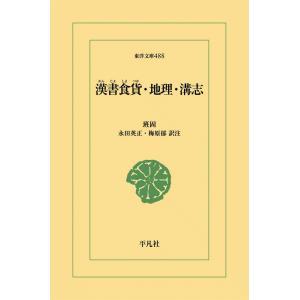 漢書食貨・地理・溝洫志 電子書籍版 / 班固 訳注:永田英正/梅原郁|ebookjapan
