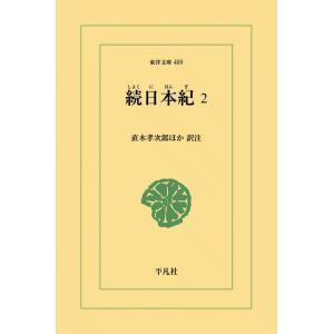 続日本紀 (2) 電子書籍版 / 訳注:直木孝次郎 他|ebookjapan