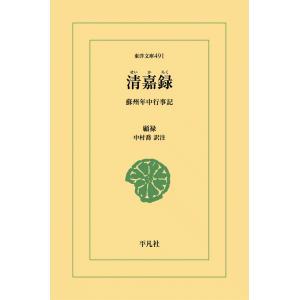 清嘉録 蘇州年中行事記 電子書籍版 / 顧禄 訳注:中村喬|ebookjapan