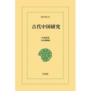古代中国研究 電子書籍版 / 小島祐馬 解題:本田濟|ebookjapan