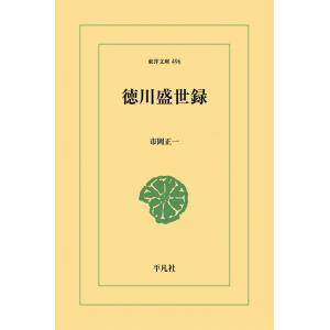 徳川盛世録 電子書籍版 / 市岡正一|ebookjapan