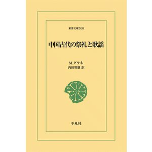 中国古代の祭礼と歌謡 電子書籍版 / M.グラネ 訳:内田智雄|ebookjapan