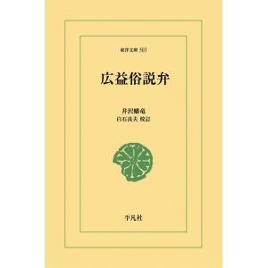 広益俗説弁 電子書籍版 / 井沢蟠竜 校訂:白石良夫|ebookjapan