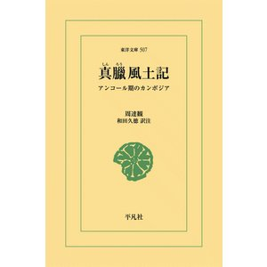 真臘風土記 アンコール期のカンボジア 電子書籍版 / 周達観 訳注:和田久徳|ebookjapan