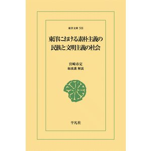 東洋における素朴主義の民族と文明主義の社会 電子書籍版 / 宮崎市定|ebookjapan