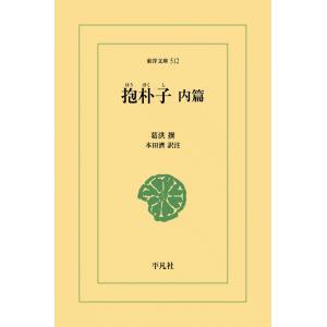 抱朴子 内篇 電子書籍版 / 撰:葛洪 訳注:本田濟|ebookjapan