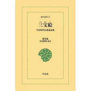 三宝絵 平安時代仏教説話集 電子書籍版 / 源為憲 校注:出雲路修|ebookjapan