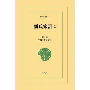 顔氏家訓 (2) 電子書籍版 / 顔之推 訳注:宇都宮清吉|ebookjapan