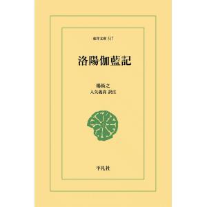 洛陽伽藍記 電子書籍版 / 楊衒之 訳注:入矢義高|ebookjapan