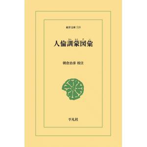 人倫訓蒙図彙 電子書籍版 / 校注:朝倉治彦|ebookjapan