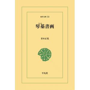 琴棊書画 電子書籍版 / 青木正児|ebookjapan