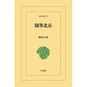 随筆北京 電子書籍版 / 奥野信太郎|ebookjapan