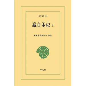 続日本紀 (3) 電子書籍版 / 訳注:直木孝次郎 他|ebookjapan