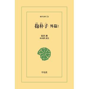 抱朴子 外篇 (2) 電子書籍版 / 撰:葛洪 訳注:本田濟|ebookjapan