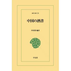 中国の酒書 電子書籍版 / 編訳:中村喬|ebookjapan