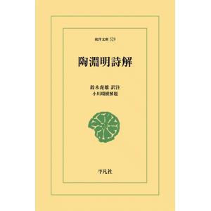 陶淵明詩解 電子書籍版 / 訳注:鈴木虎雄 解題:小川環樹|ebookjapan