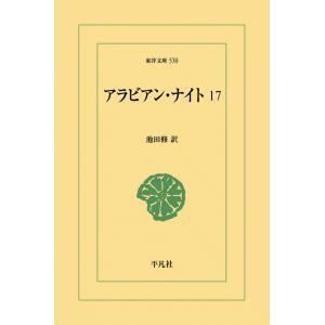 【初回50%OFFクーポン】アラビアン・ナイト (17) 電子書籍版 / 訳:池田修|ebookjapan