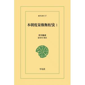 本朝度量権衡攷 (1) 電子書籍版 / 狩谷えき斎 校注:冨谷至|ebookjapan