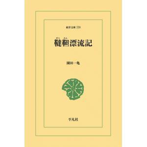 韃靼漂流記 電子書籍版 / 園田一亀|ebookjapan