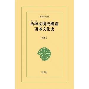 【初回50%OFFクーポン】西域文明史概論・西域文化史 電子書籍版 / 羽田亨|ebookjapan