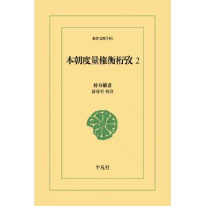 本朝度量権衡攷 (2) 電子書籍版 / 狩谷えき斎 校注:冨谷至|ebookjapan