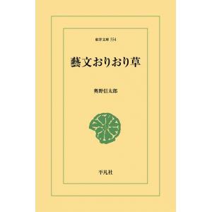 藝文おりおり草 電子書籍版 / 奥野信太郎|ebookjapan