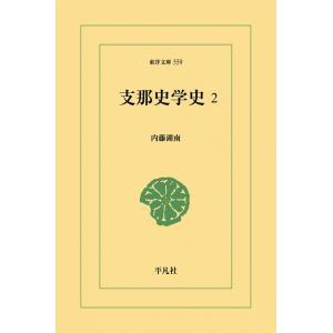 支那史学史 (2) 電子書籍版 / 内藤湖南|ebookjapan