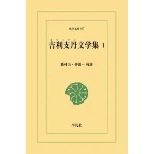 吉利支丹文学集 (1) 電子書籍版 / 校註:新村出/柊源一|ebookjapan