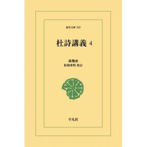 杜詩講義 (4) 電子書籍版 / 森槐南 校訂:松岡秀明|ebookjapan
