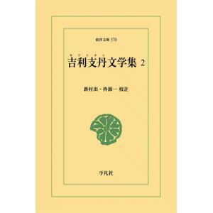 吉利支丹文学集 (2) 電子書籍版 / 校註:新村出/柊源一|ebookjapan