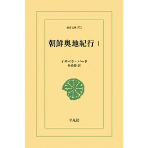 朝鮮奥地紀行 (1) 電子書籍版 / イサベラ・バード 訳:朴尚得|ebookjapan